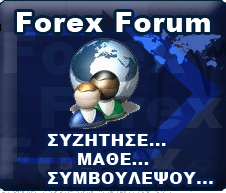 FOREX FORUM GREECE